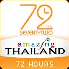 태국관광청 : 72시간 icon