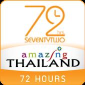 태국관광청 : 72시간