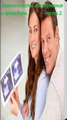 Беременность обс-ия и про-рыЧ2