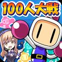 100人大戦ボンバーマン icon