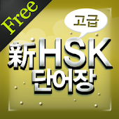 New HSK Advanced for Free