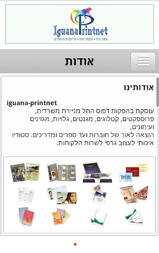 Iguana Printnet