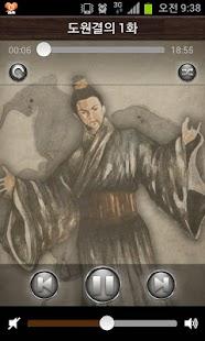 玩書籍App|오디오삼국지免費|APP試玩