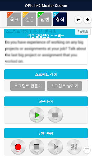 【免費教育App】OPIc IM2 Master Course-APP點子