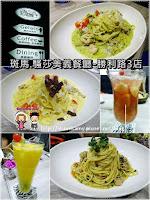 斑馬騷莎美義餐廳竹北店