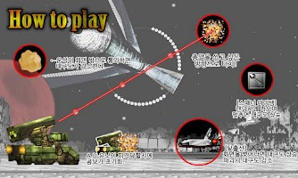 Screenshot of AD [Asteroid Destroyer] (WVGA)