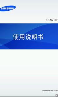 三星 GALAXY Note 2 用户手册