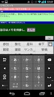 Screenshot of いちごたっち(タイピング研修アプリ)