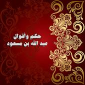 حكم وأقوال الصحابة: ابن مسعود