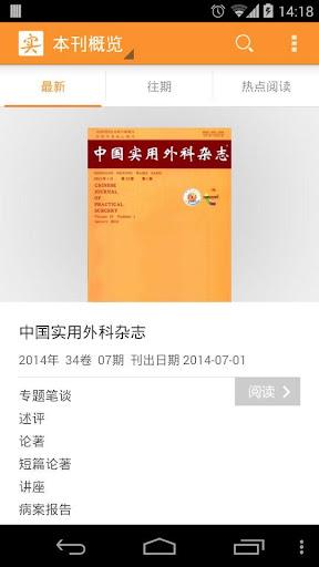 【免費醫療App】中国实用外科杂志-APP點子