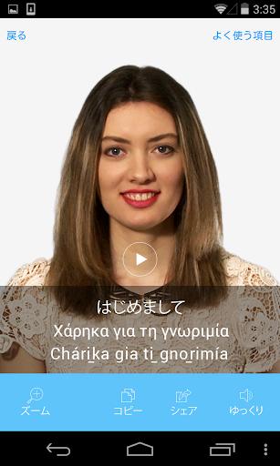 ギリシャ語ビデオ辞書 - 翻訳機能・学習機能・音声機能
