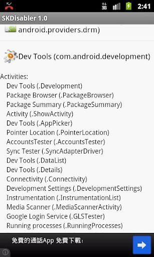 【免費工具App】SKDisabler (ROOT)-APP點子