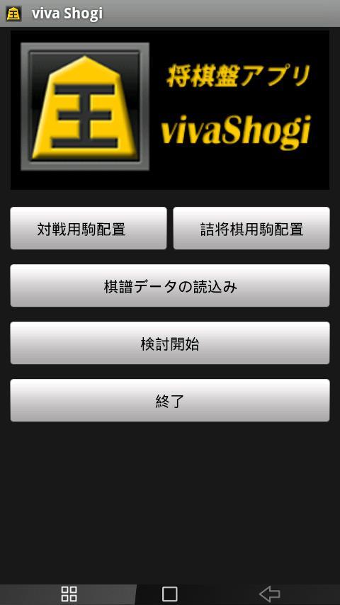 viva Shogi- screenshot