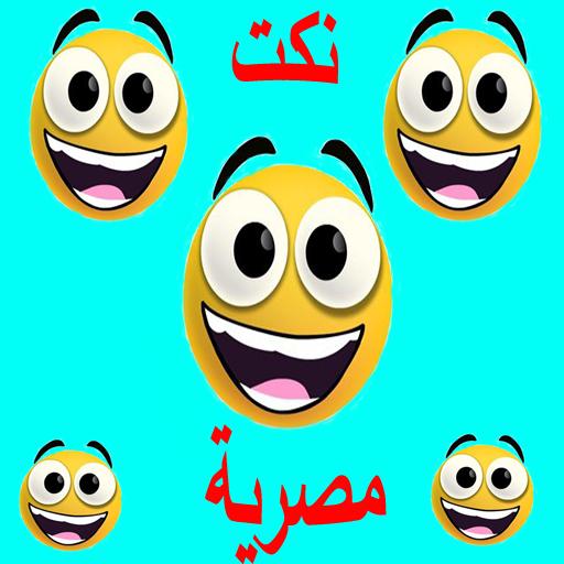 نكت مصرية تموت من الضحك LOGO-APP點子