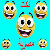 نكت مصرية تموت من الضحك