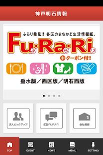 ピックアップ&FuRaRi