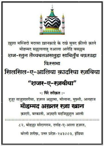 Shajra-E-Razviya Hindi