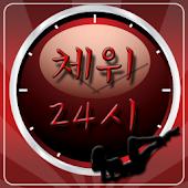 체위24시 - Full 버전