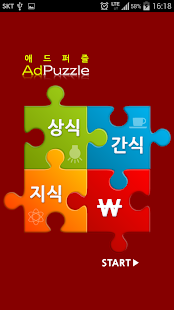 애드 퍼즐 - screenshot thumbnail