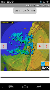 Rain Radar - Weather screenshot 6
