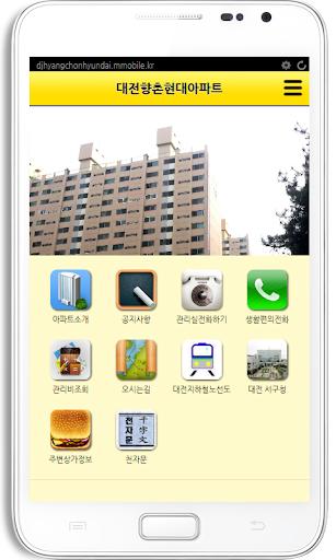 대전둔산향촌아파트