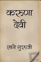 Screenshot of Karunadevi Marathi Book
