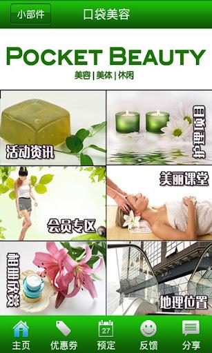 【免費健康App】PocketBeauty-APP點子