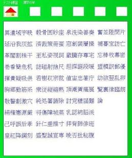 6年漢字テスト練習