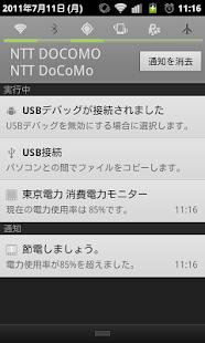 東京電力 消費電力モニター - screenshot thumbnail
