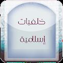 خلفيات إسلامية icon