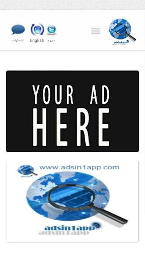 adsin1app.com
