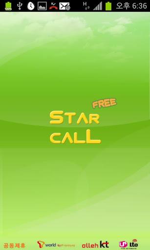 免費下載工具APP|starcall app開箱文|APP開箱王