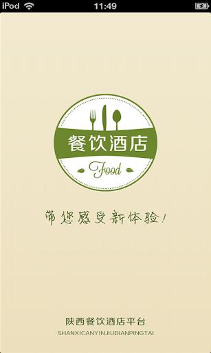 陕西餐饮酒店平台