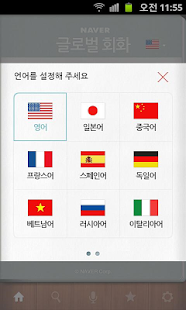 Naver Global Phrasebook - screenshot thumbnail