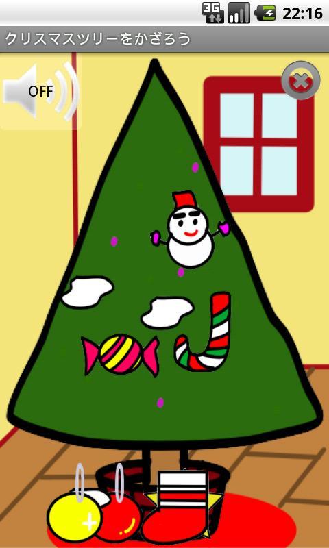 クリスマスツリーをかざろう- スクリーンショット