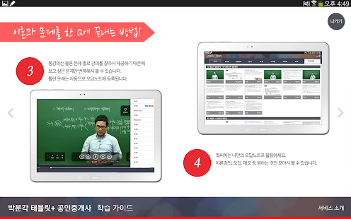단 2권으로 합격! 박문각랜드스파 공인중개사 1타 직강- screenshot thumbnail