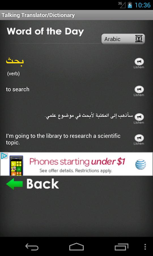 arabisch deutsch bersetzer android apps auf google play. Black Bedroom Furniture Sets. Home Design Ideas
