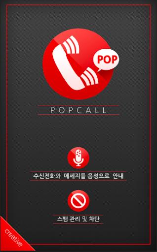 팝콜 POPCALL - 스팸차단 및 음성안내 어플