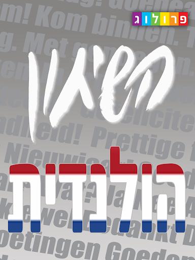 שיחון הולנדי-עברי פרולוג