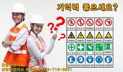 산업안전기사 건설안전기사 퍼즐 학습게임