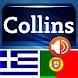 Greek<>Portuguese Dictionary T