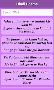 Hindi Sher-O-Shayari Love/Sad - screenshot thumbnail