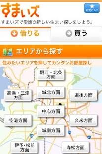 すまいズ(すまいず) 愛媛の賃貸・不動産情報サイト