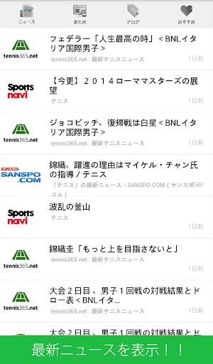 テニス人 最新テニスニュース&まとめ