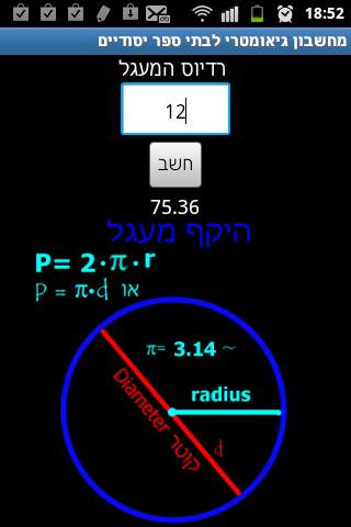 מחשבון שטח והיקף מעגל - screenshot