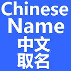 中文取名 icon