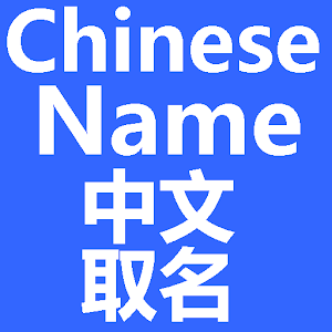 chinese name   android apps on google play
