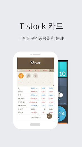 T stock 카드 for 런처플래닛