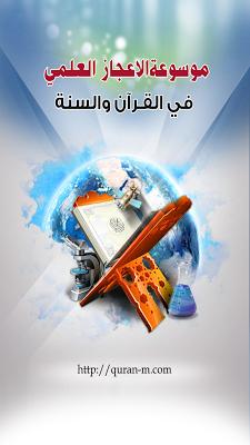 الإعجازالعلمي في القرآن والسنة - screenshot