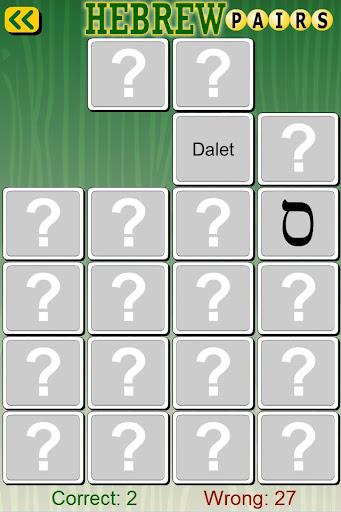 Learn Hebrew Alphabet Pairs